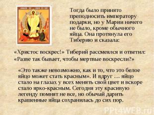 Тогда было принято преподносить императору подарки, но у Марии ничего не было, к