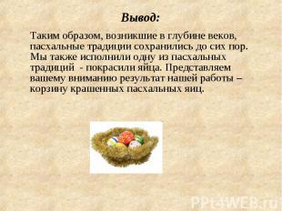 Вывод: Таким образом, возникшие в глубине веков, пасхальные традиции сохранились