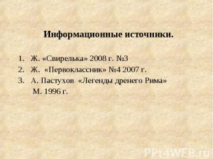 Информационные источники. Ж. «Свирелька» 2008 г. №3 Ж. «Первоклассник» №4 2007 г