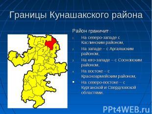 Границы Кунашакского района Район граничит : На северо-западе с Каслинским район