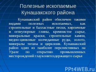 Полезные ископаемые Кунашакского района Кунашакский район обеспечен такими видам