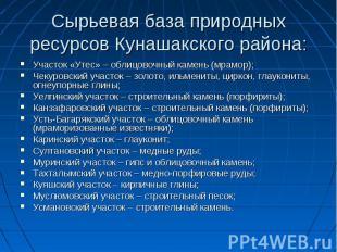 Сырьевая база природных ресурсов Кунашакского района: Участок «Утес» – облицовоч