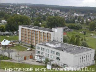 Туристический центр «Сталагмит»