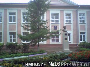 Гимназия №16