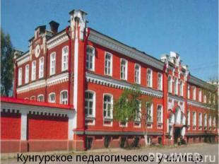 Кунгурское педагогическое училище