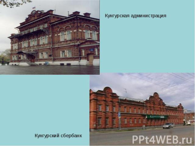 Кунгурская администрация Кунгурский сбербанк