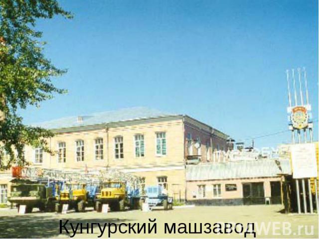 Кунгурский машзавод