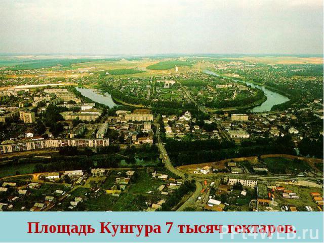 Площадь Кунгура 7 тысяч гектаров.