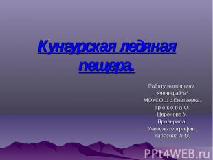 Кунгурская ледяная пещера Работу выполнили Ученицы8*а* МОУСОШ с.Енотаевка. Гр е