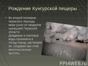 Рождение Кунгурской пещеры . Во второй половине пермского периода море ушло из п