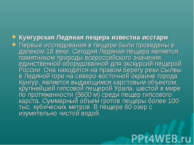 Кунгурская Ледяная пещера известна исстари Первые исследования в пещере были проведены в далеком 18 веке. Сегодня Ледяная пещера является памятником природы всероссийского значения, единственной оборудованной для экскурсий пещерой России. Она находи…