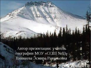 Автор презентации: учитель географии МОУ «СОШ №83» Еникеева Эсмира Равильевна