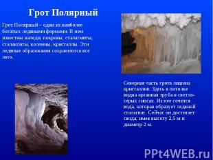 Грот Полярный Грот Полярный – один из наиболее богатых ледяными формами. В нем и
