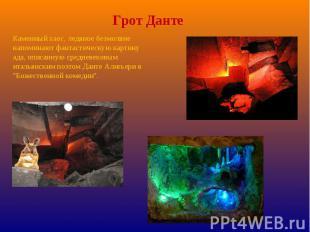 Грот Данте Каменный хаос, ледяное безмолвие напоминают фантастическую картину ад