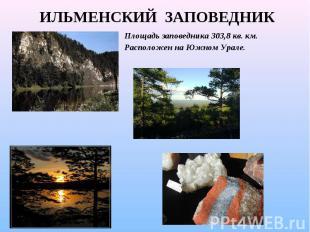 ИЛЬМЕНСКИЙ ЗАПОВЕДНИК Площадь заповедника 303,8 кв. км. Расположен на Южном Урал