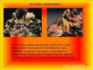 ИСТОРИЯ ЗАПОВЕДНИКА В 1920 году в районе Ильменского хребта был создан минеральн