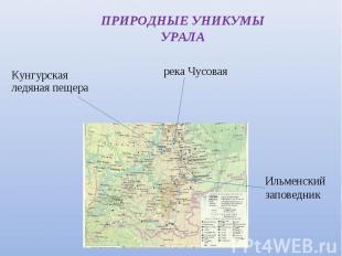 ПРИРОДНЫЕ УНИКУМЫ УРАЛА Кунгурская ледяная пещера река Чусовая Ильменский запове