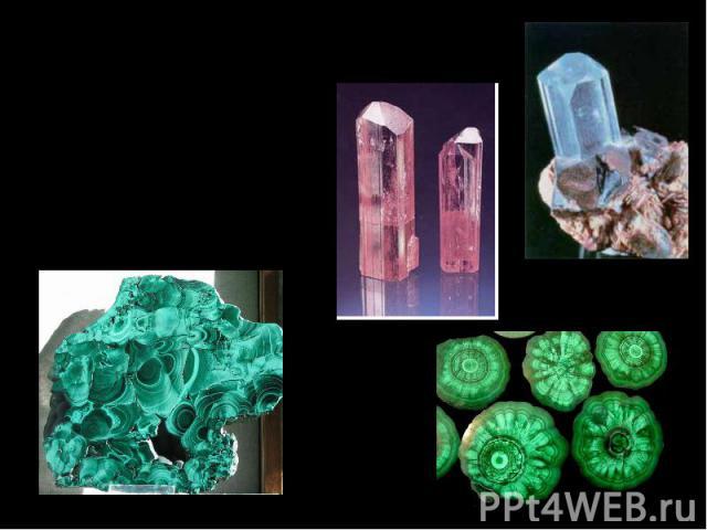 Минералы и горные породы заповедника Минералов - 268 Впервые в мире открыты в Ильменах - 16 Горные породы - свыше 70 малахиты топазы