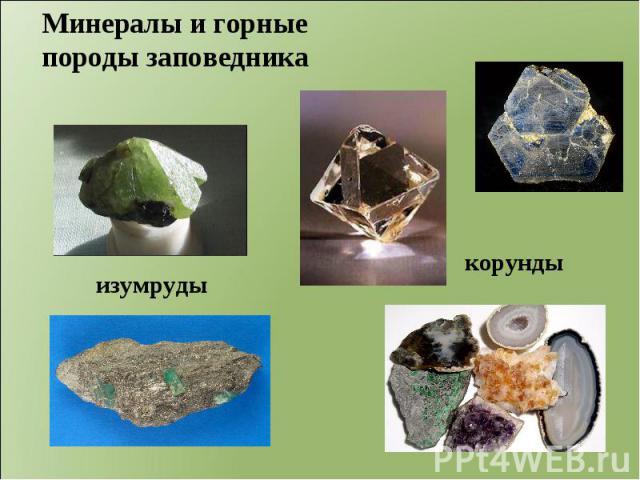 Минералы и горные породы заповедника изумруды корунды