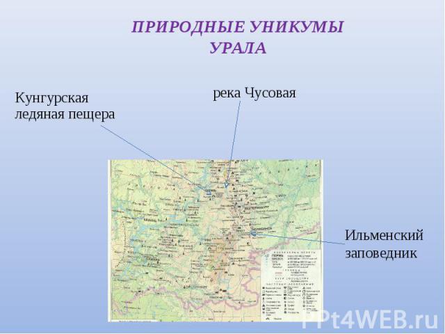 ПРИРОДНЫЕ УНИКУМЫ УРАЛА Кунгурская ледяная пещера река Чусовая Ильменский заповедник