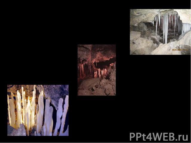 СТАЛАКТИТЫ И СТАЛАГМИТЫ Сталакти тыотложения вкарстовых пещерахв виде образований, свешивающихся с потолка (сосульки, соломинки, гребёнки, бахромы ит.п.). Сталагми ты- натёчные образования ,растущие в виде конусов, столбов со дна пещер и други…