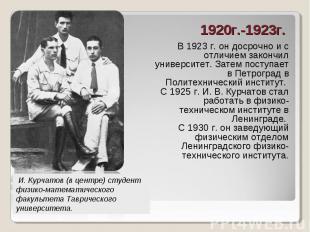 1920г.-1923г. В 1923 г. он досрочно и с отличием закончил университет. Затем пос