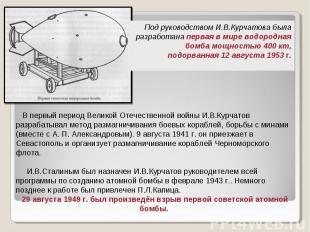 Под руководством И.В.Курчатова была разработана первая в мире водородная бомба м