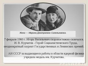 Жена — Марина Дмитриевна Синельникова. 7 февраля 1960 г. Игорь Васильевич скороп