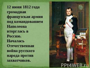 12 июня 1812 года громадная французская армия под командованием Наполеона вторгл