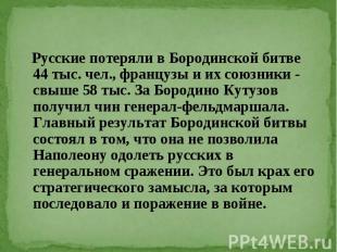 Русские потеряли в Бородинской битве 44 тыс. чел., французы и их союзники - свыш