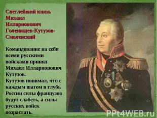 Светлейший князь Михаил Илларионович Голенищев-Кутузов-Смоленский Командование н