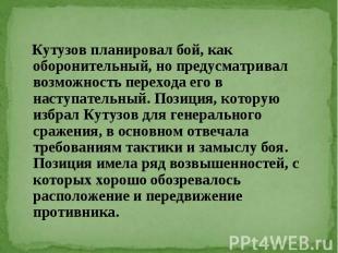 Кутузов планировал бой, как оборонительный, но предусматривал возможность перехо
