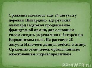 Сражение началось еще 24 августа у деревни Шевардино, где русский авангард задер