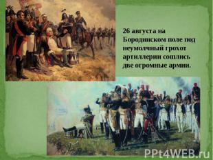 26 августа на Бородинском поле под неумолчный грохот артиллерии сошлись две огро