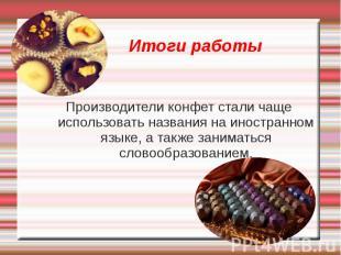 Итоги работы Производители конфет стали чаще использовать названия на иностранно