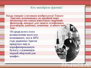 Кто «изобрел» фантик? Когда говорят о великом изобретателе Томасе Эдисоне, вспом
