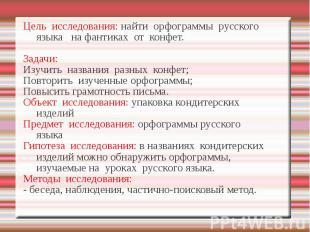 Цель исследования: найти орфограммы русского языка на фантиках от конфет. Задачи