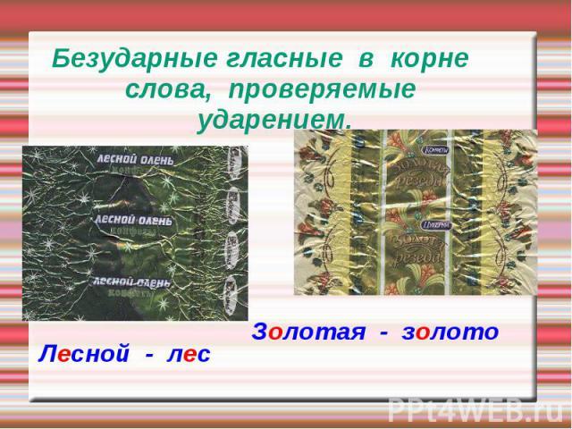 Безударные гласные в корне слова, проверяемые ударением. Лесной - лес Золотая - золото