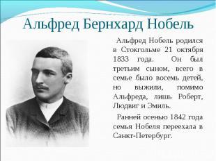 Альфред Бернхард Нобель Альфред Нобель родился в Стокгольме 21 октября 1833 года