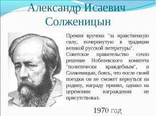 """Александр Исаевич СолженицынПремия вручена """"за нравственную силу, почерпнутую в"""