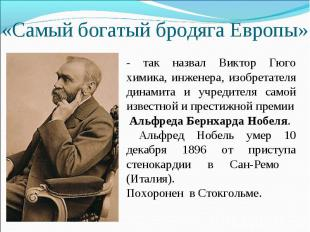 «Самый богатый бродяга Европы» - так назвал Виктор Гюго химика, инженера, изобре