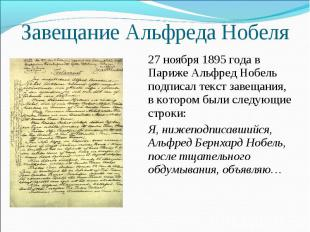 Завещание Альфреда Нобеля 27 ноября 1895 года в Париже Альфред Нобель подписал т