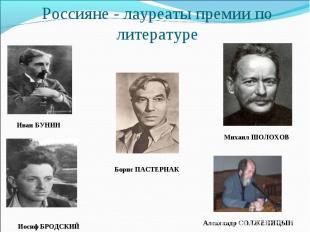 Россияне - лауреаты премии по литературе