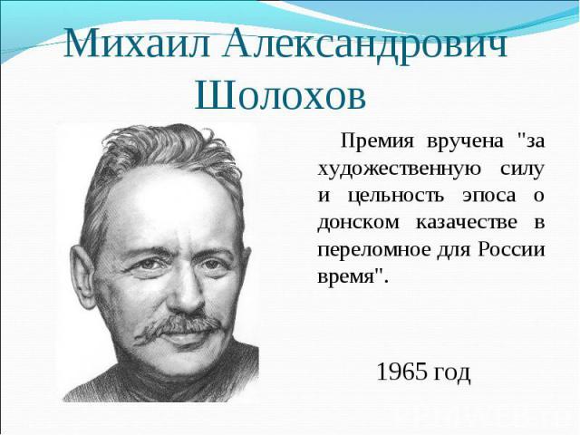Михаил Александрович Шолохов Премия вручена