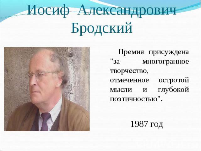 Иосиф Александрович Бродский Премия присуждена
