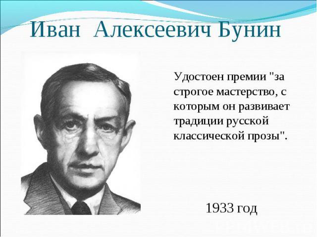 Иван Алексеевич Бунин Удостоен премии