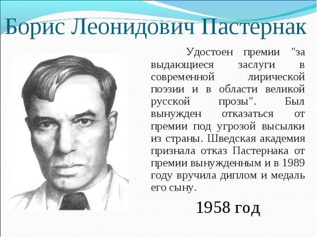 Борис Леонидович Пастернак Удостоен премии