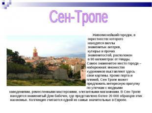Сен-Тропе Живописнейший городок, в окрестностях которого находятся виллы знамени