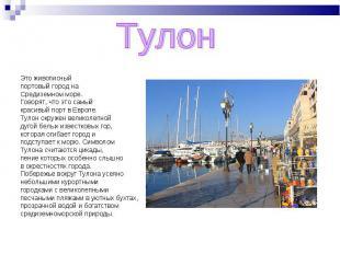 Тулон Это живописный портовый город на Средиземном море. Говорят, что это самый