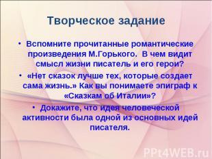 Творческое задание Вспомните прочитанные романтические произведения М.Горького.